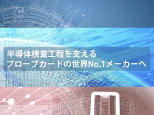 欧米圏をメインとする海外営業をおまかせ!日本トップレベルの技術を世界へ、あなたが広げていく。