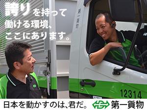 10店舗同時募集!!日本の物流を支えるドライバーのお仕事。