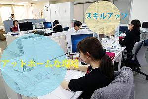 ホールディング会社にて中枢業務を主な業務としています。 アットホームな社風の会社です。