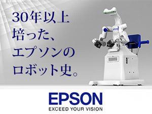 エプソンは多様な領域で、これからもオンリーワンの存在としてあり続けます。