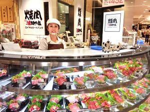 近鉄百貨店内の綺麗な店舗で、こだわりのお肉やお惣菜の調理、販売をおこなっています。