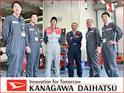 神奈川エリアのカーライフを支えていく!DAIHATSUグループの安定基盤の元、キャリアを歩む!