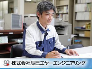 ◆DODA掲載 希少求人◆ 集塵装置、空気搬送設備などの機械設計採用 @東大阪(中央線吉田駅すぐ)
