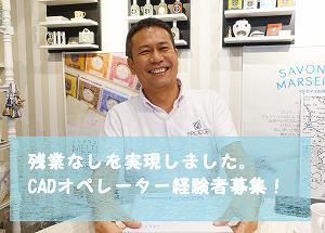 サラリーマンから創業の尾川社長「従業員にはプライベートもしっかりと充実してやりがいを持って欲しい」