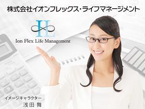 イオンフレックスグループのイメージキャラクター浅田舞さん。認知度が向上し、急激に成長を遂げています!