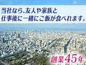 当社は、【大阪エヴェッサ】のオフィシャルゴールドパートナーとして、スポンサー契約をしています!