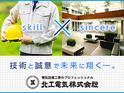 ◆経験が浅い若手もスキルを磨けます!◆<br />官公庁や有名企業など数億円規模のプロジェクトに携われます!
