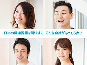 心と体を一体となって改善してゆく。日本の抱える健康の課題を解決して10年。さらなる飛躍を目指します。