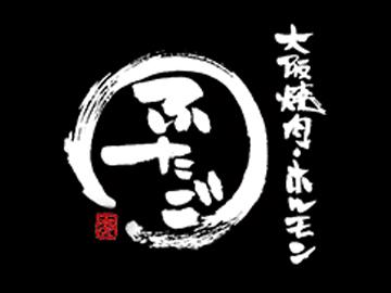 「大阪焼肉・ホルモンふたご」は海外にも積極的に出店中!