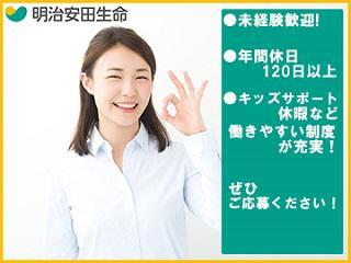 未経験歓迎!働きやすい環境が明治安田生命の自慢です。