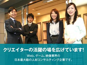 クリエイティブ特化型、日本最大級の人材コンサルティング企業