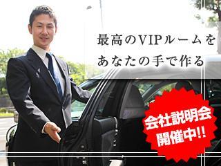 京成電鉄グループの安定した基盤を持つ当社で活躍しませんか?