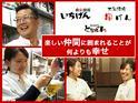 東証ジャスダック上場企業グループの安定した経営基盤があります