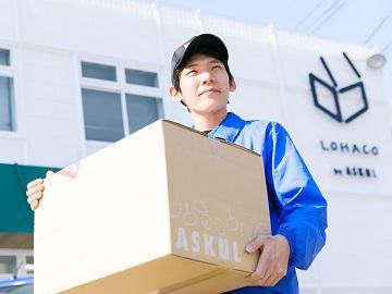 ASKULグループ100%出資会社で安定した環境です