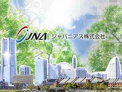ジャパニアスは地元主義でNo.1を目指す技術会社です。