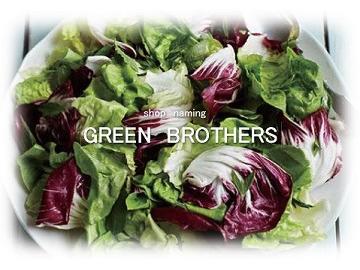 新業態の「GREEN BROTHERS」です!