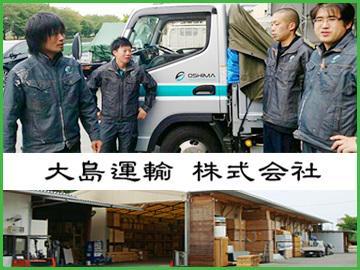 未経験歓迎!働きやすい環境が大島運輸の自慢です。