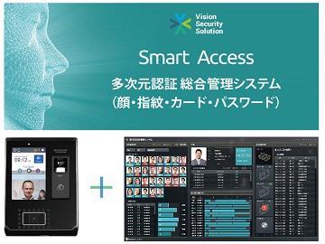 最先端の技術を使った『顔・指紋認証総合管理システム』です