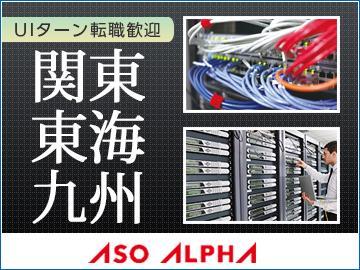 関東、東海、九州エリアで積極採用中!