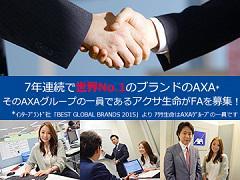 AXAグループは、世界最大級の保険・資産運用グループです