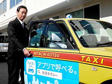 観光タクシーなどあなたの活躍の場は当社で広がります。