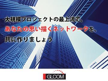 NTTグループの戦略的パートナーに認定されています。