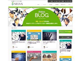WEBマーケティングに関するブログもはじめました!