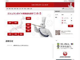 東京のおすすめスポットとおでかけイベント 情報が満載!「レッツエンジョイ東京」