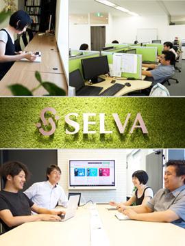 やりがいと誇りを持って働ける会社。それが、『セルバ』です。