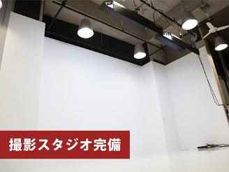 コンテンツ制作の遊び場にもなるスタジオを保有!ライブ中継・映像制作も行ってます!
