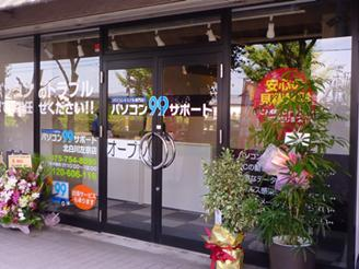 北白川北大路の角にある新しい店です。
