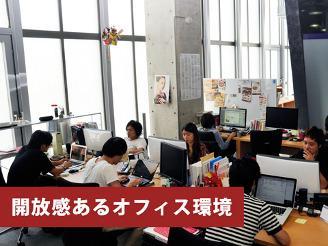 開放感あるオフィスから、日々、良質なコンテンツが生み出されている。