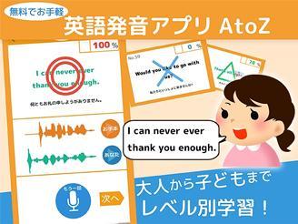 音声認識でしゃべって覚える英語学習アプリ 「発音AtoZ」