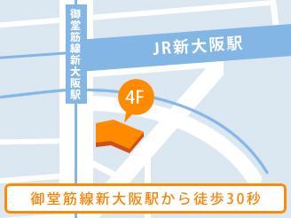 駅近1分。雨の心配不要、新大阪駅は美味しいご飯(ランチ等)に困りません!