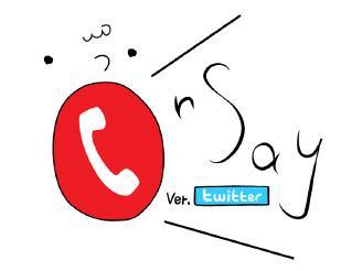 電話番号なしで電話をかけるアプリ 「OnSay」