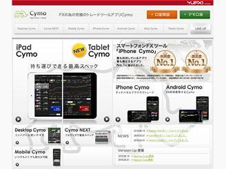 FXトレードツールアプリ 『Cymo』