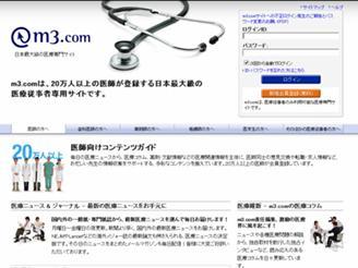 国内最大規模のユーザーをほこる医療ポータルサイトを運営しております。