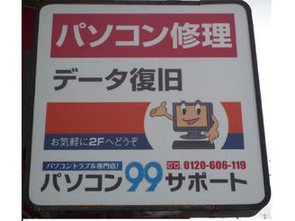店舗勤務ならこちら 上京御所西店勤務