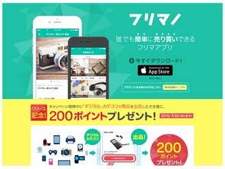 『価格.com』の豊富な商品データと連携 して商品を簡単に出品できる『フリマノ』