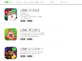 大人気アプリを続々リリースするゲームサービス『LINE GAME』