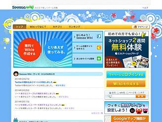 Seesaa wiki:ゲーム攻略〜個人メモまで幅広い利用が可能!もちろん無料です!