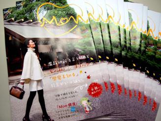 女性に人気のお洒落なフリーペーパー「Mon横濱」