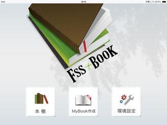 "AppStoreで公開中の自社アプリビューアアプリ""FSS-BOOK""です。"
