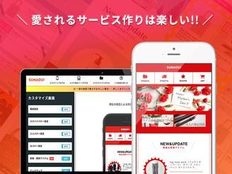 メイン事業のSUMAOU!は、 非常にユーザ満足度の高いサービスです