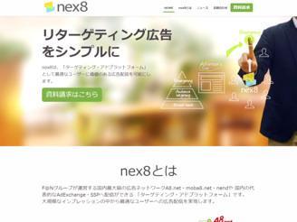 国内最大級ターゲティング・アドプラット フォーム『nex8』