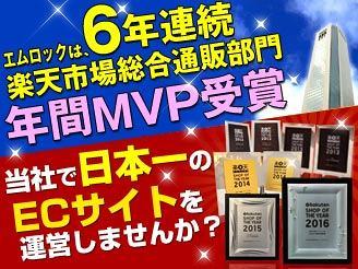 楽天市場「総合通販・百貨店部門」ショップオブザイヤー6年連続受賞!