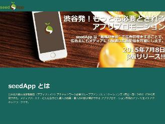 アプリプロモーション専用のアフィリエイト アドネットワーク「seedApp」