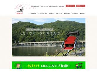 観光人力車のえびすやのウェブサイトをリニューアル