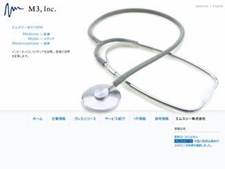 25万人以上の登録医師をはじめ、医療従事者 にサービスをご利用いただいています。