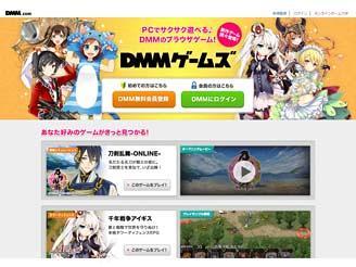 無料で遊べる大人気オンラインゲームがいっぱい『DMM ONLINE GAME』